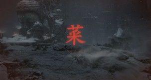 Sekiro: Shadows Die Twice Replace Death Screen Text Mod