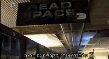 Rumor: Dead Space 3 leaked by Israeli TV show?