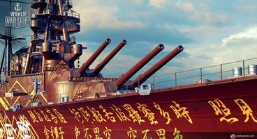 World of Warships Patch Notes - v0.6.13
