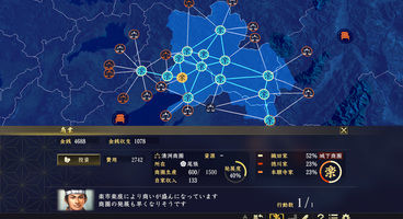 Nobunaga's Ambition: Taishi's English Localization Launches On June 5